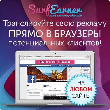 Показ вашей рекламы прямо в браузере ваших потенциальных клиентов + Заработок пользователям сети интернет - Заработок для студентов стариков и школьников. Зарабатывай на показе рекламных баннеров в своём браузере. фото, новости, видео, политика, в мире