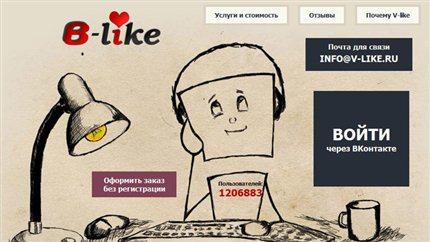 Хочешь заработать в интернете?: V-like платит просто баснословные деньги за лайки